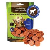 Деревенские Лакомства  для собак мини-пород: медальоны из ягненка